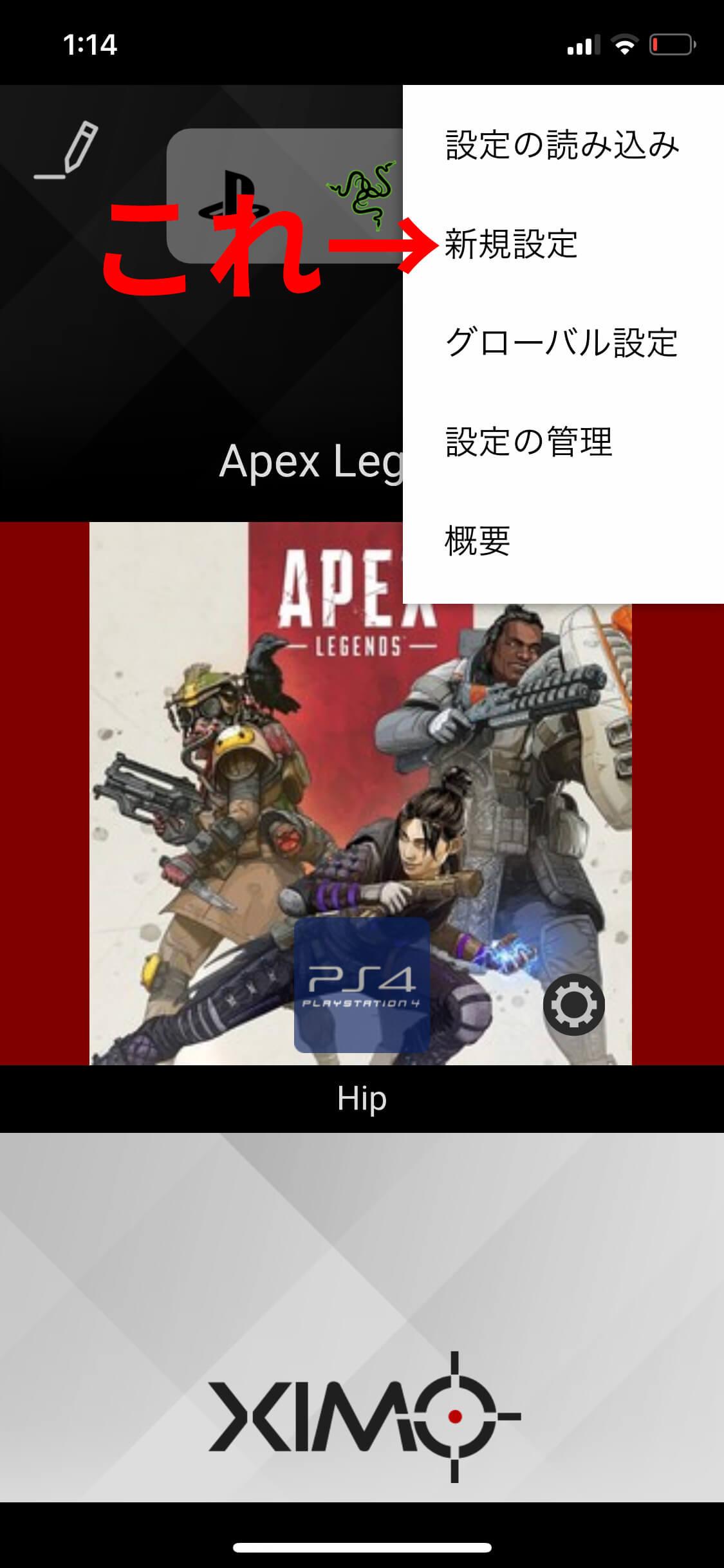 方 繋ぎ Xim apex