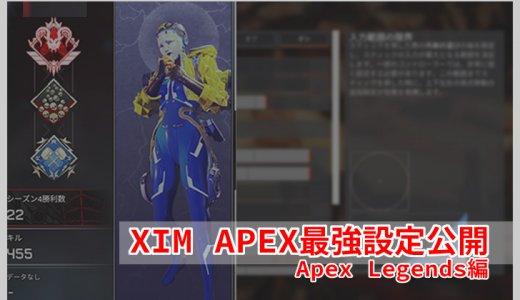 【Apex Legends】本当は教えたくないXIM APEXの最強設定方法を公開します【マウサー】