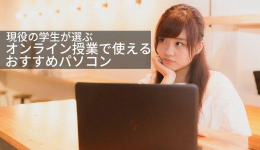 3万円以下でも買えるオンライン授業におすすめのパソコンまとめ!コスパ最強パソコンの探し方の秘訣も公開