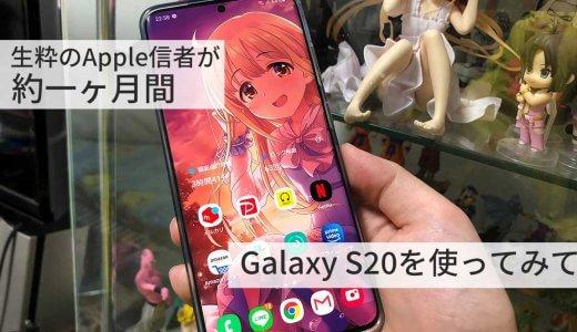 Galaxy S20を約1ヶ月間使ってみた感想!少し残念な悪いとことも見えてきた【レビュー】