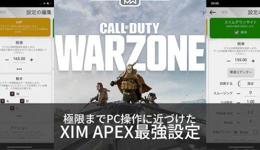 【CoD: Warzone】PCの操作感に極限まで近づけたXIM APEXの最強設定方法を公開【コール オブ デューティ ウォー ゾーン】