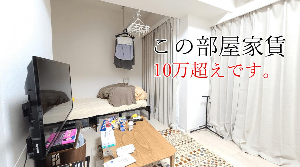 東京新卒一人暮らし男の部屋