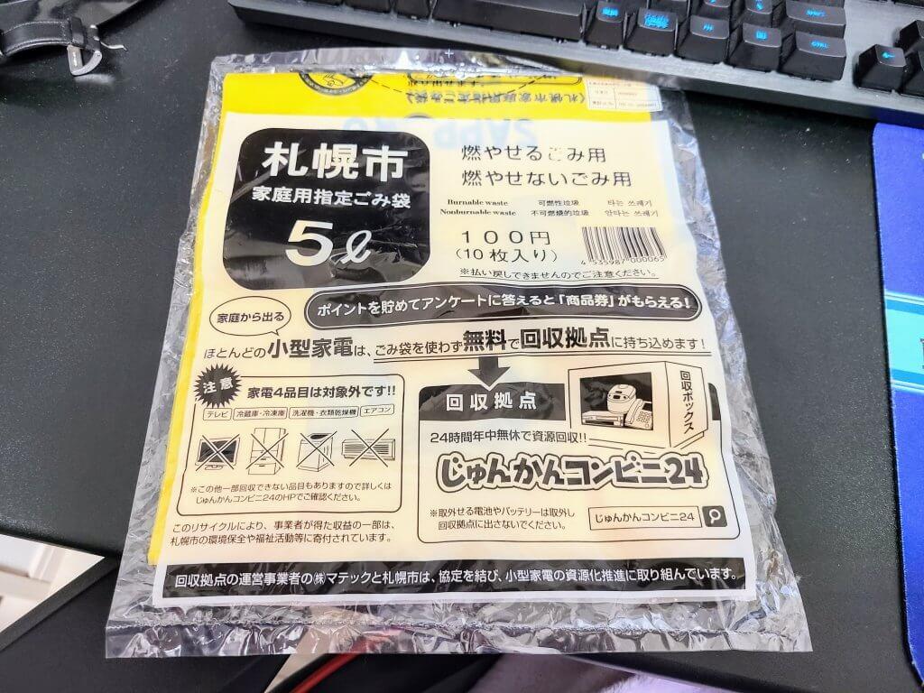 実家から送られてきた札幌市の有料ゴミ袋