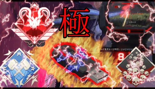 【Apex Legends】プレデター世界1位の史上最強XIM APEX設定「極」を公開