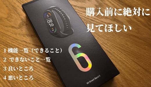 Xiaomi Mi スマートバンド6を買う前に絶対に見てほしい機能一覧と良いところ悪いところ【レビュー】